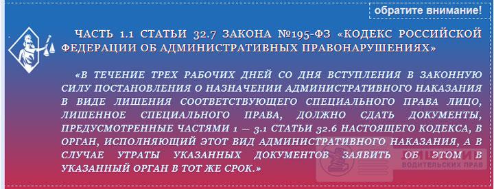 Закон №195-ФЗ статья 32.7 часть 1.1