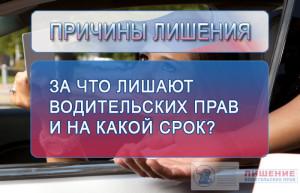 za-chto-lishayut-avtoudostovereniya