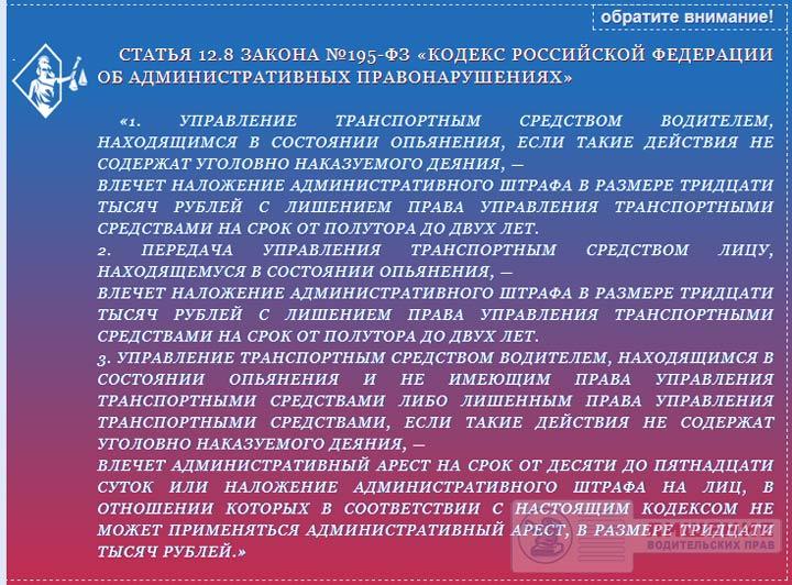 zakon-o-lishenii-voditelskix-prav-cit2
