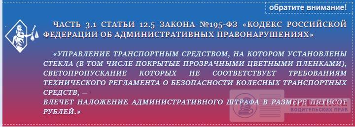 zakon-o-lishenii-voditelskix-prav-cit3