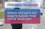 ezdit-bez-avtoudostovereniya-posle-lisheniya