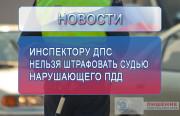 inspektoru-dps-nelzya-shtrafovat-sudyu-narushayushhego-pdd