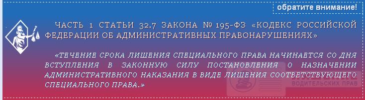 Закон №195-ФЗ статья 32.7 часть 1
