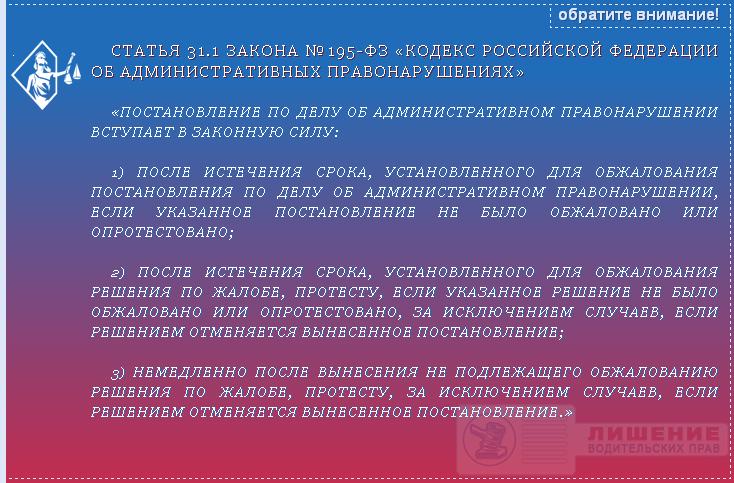 Закон №195-ФЗ статья 31.1