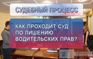 kak-proxodit-sud-po-lisheniyu-avtoudostovereniya