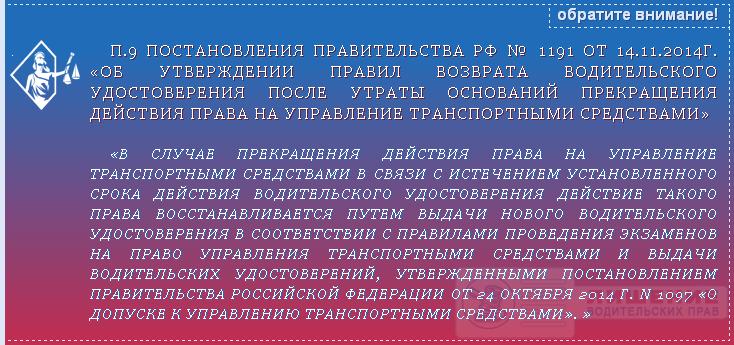 Постановление правительства РФ №1191 пункт 9