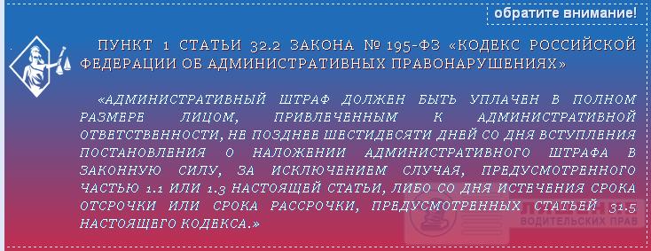 Закон №195-ФЗ статья 32.2 часть 1