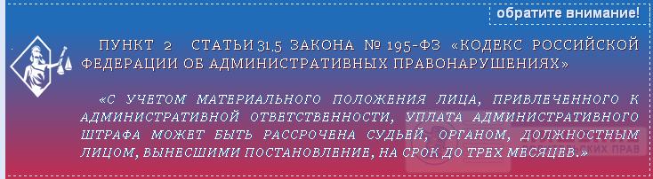 Закон №195-ФЗ статья 31.5 часть 2