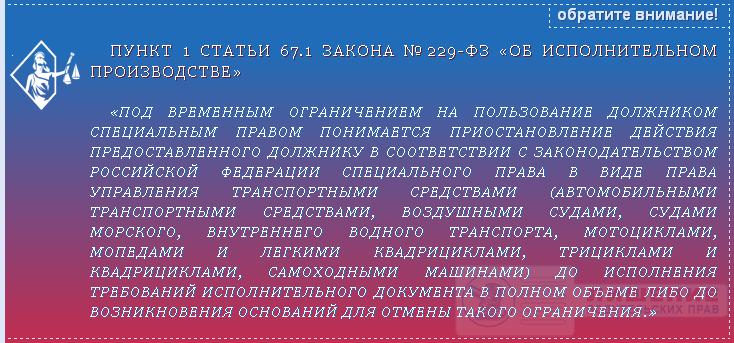 Закон №229-ФЗ статья 67.1 часть 1