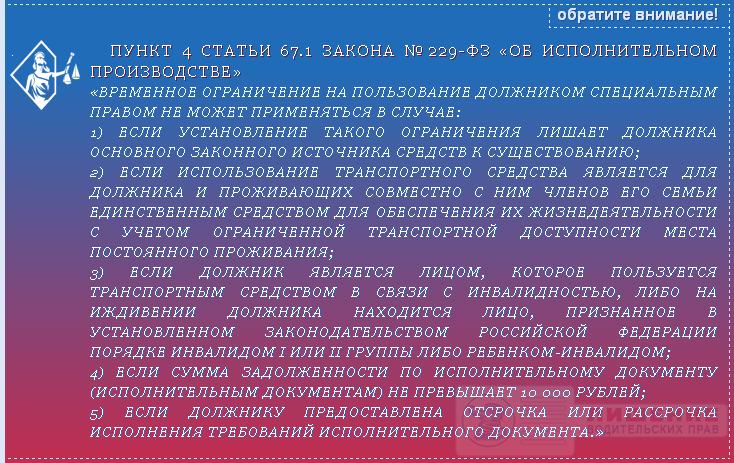 Закон №229-ФЗ статья 67.1 часть 4