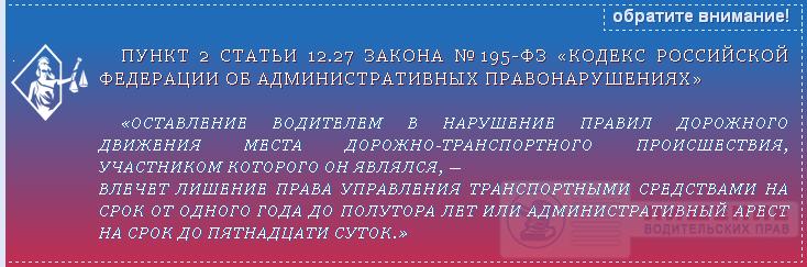 пункт 2 статьи 12.27 КоАП РФ