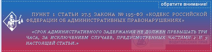 пункт 1 статьи 27.5 закона № 195-ФЗ