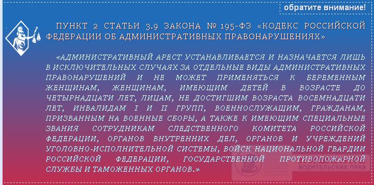 пункт 2 статьи 3.9 закона № 195-ФЗ