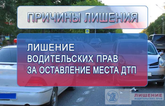 Лишение водительских прав за оставление места дтп