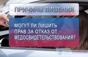 lishenie-avtoudostovereniya-za-otkaz-ot-medosvidetelstvovaniya