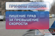 lishenie-avtoudostovereniya-za-prevyshenie-skorosti