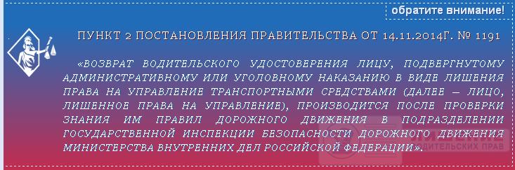 Постановление правительства №1191 ч.2