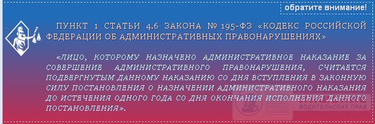 Закон №195-ФЗ статья 4.6 ч.1
