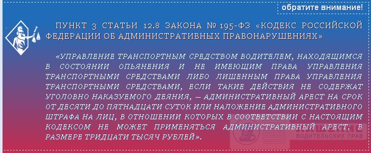Закон №195-ФЗ статья 12.8 ч.3