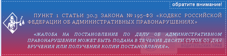 Закон №195-ФЗ статья 30.3 ч.1