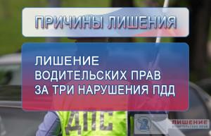 lishenie-avtoudostovereniya-za-tri-narusheniya-pdd