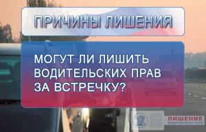lishenie-avtoudostovereniya-za-vstrechku