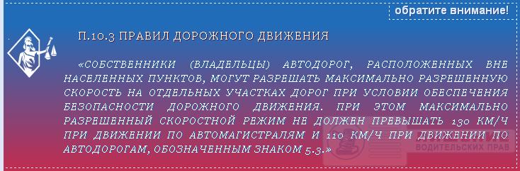 пункт 10.3 ПДД