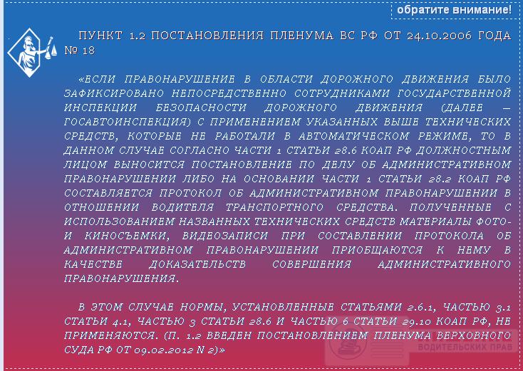 пункт 1.2 постановления пленума ВС РФ №18