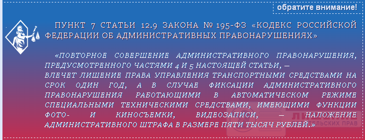 пункт 7 статьи 12.9 закона №195-ФЗ КОаП РФ