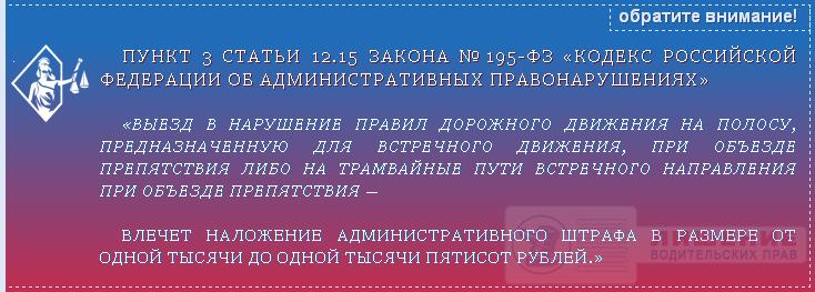 Закон №195-ФЗ статья 12.15 часть 3
