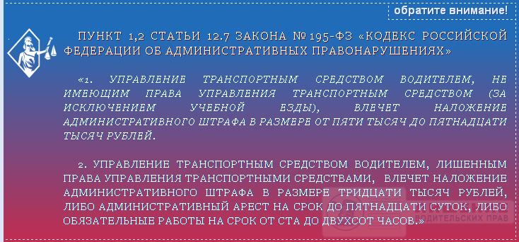 Закон №195-ФЗ статья 12.7 часть 1 и 2