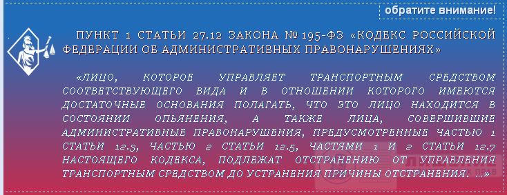 Закон №195-ФЗ статья 27.12 часть 1