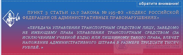 Закон №195-ФЗ статья 12.7 часть 3
