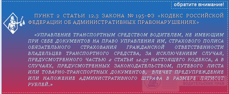 Закон №195-ФЗ статья 12.3 часть 2
