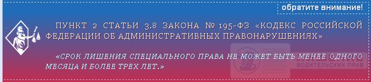 Закон №195-ФЗ статья 3.8 часть 2