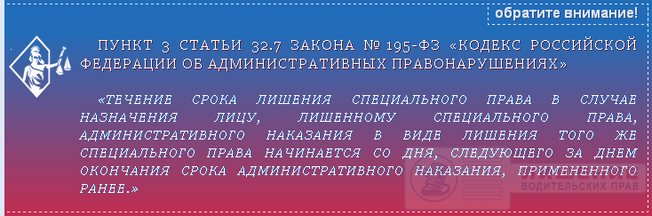 Закон №195-ФЗ статья 32.7 часть 3