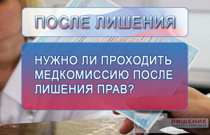 nuzhna-li-medicinskaya-spravka-posle-lisheniya-voditelskix-prav