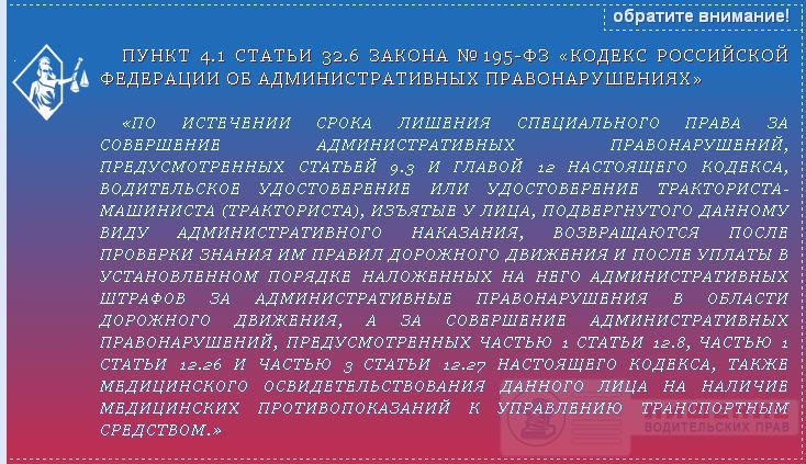 Закон №195-ФЗ статья 32.6 часть 4.1
