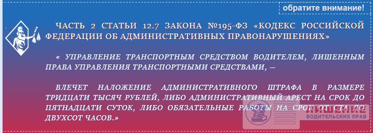 Закон №195-ФЗ статья 12.7 часть 2