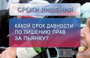 Срок давности по лишению водительского удостоверения за пьянку