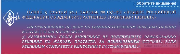 Закон №195-ФЗ статья 31.1 часть 3