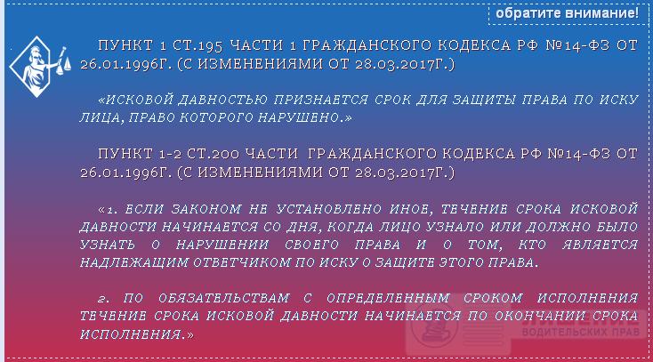 Закон №14-ФЗ статья 195 часть 1 и статья 200 часть 1 - 2