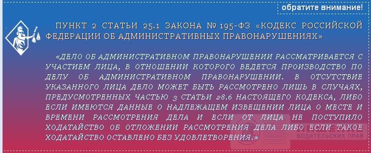 Закон №195-ФЗ статья 25.1 часть 2