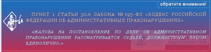 Закон №195-ФЗ статья 30.6 часть 1